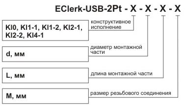 Обозначение при заказе даталоггера температуры EClerk-USB-2Pt-Kl